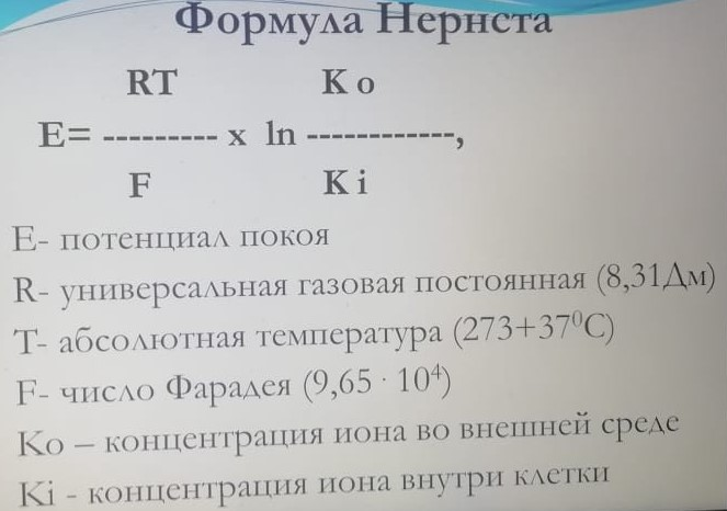 Формула Нернста