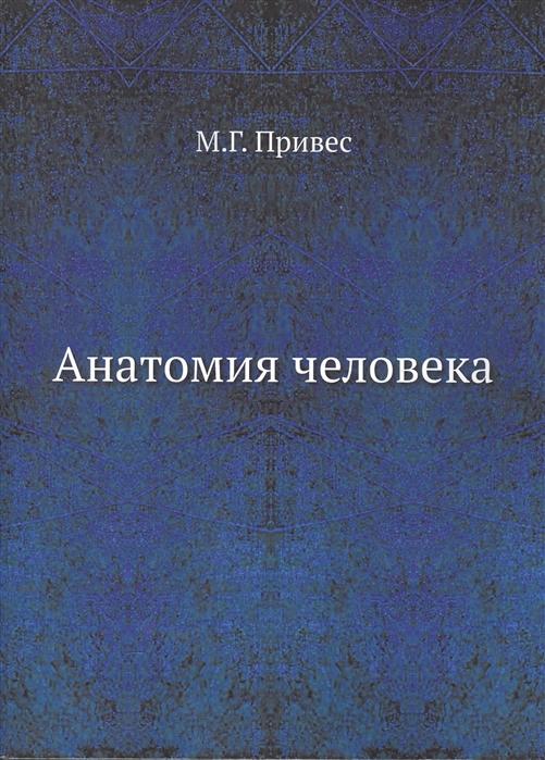 Обложка учебника по анатомии М.Г. Привес