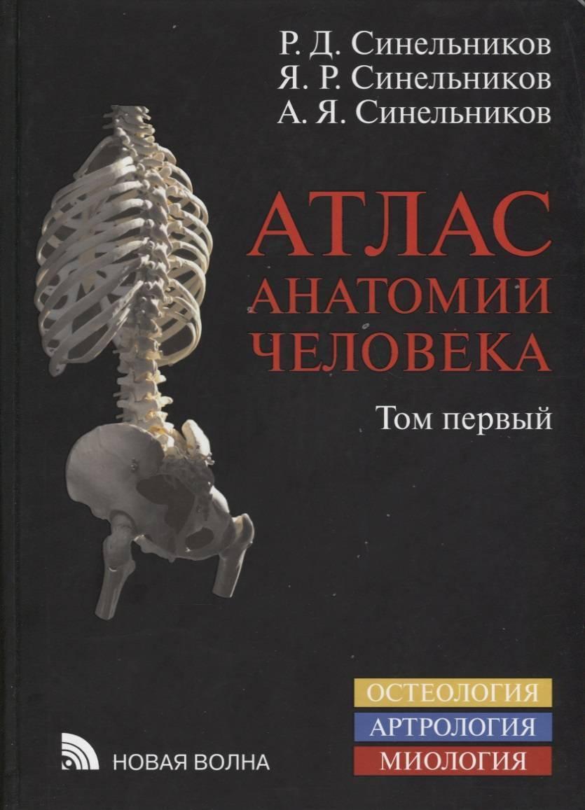 Обложка учебника по анатомии Р.Д. Синельникова